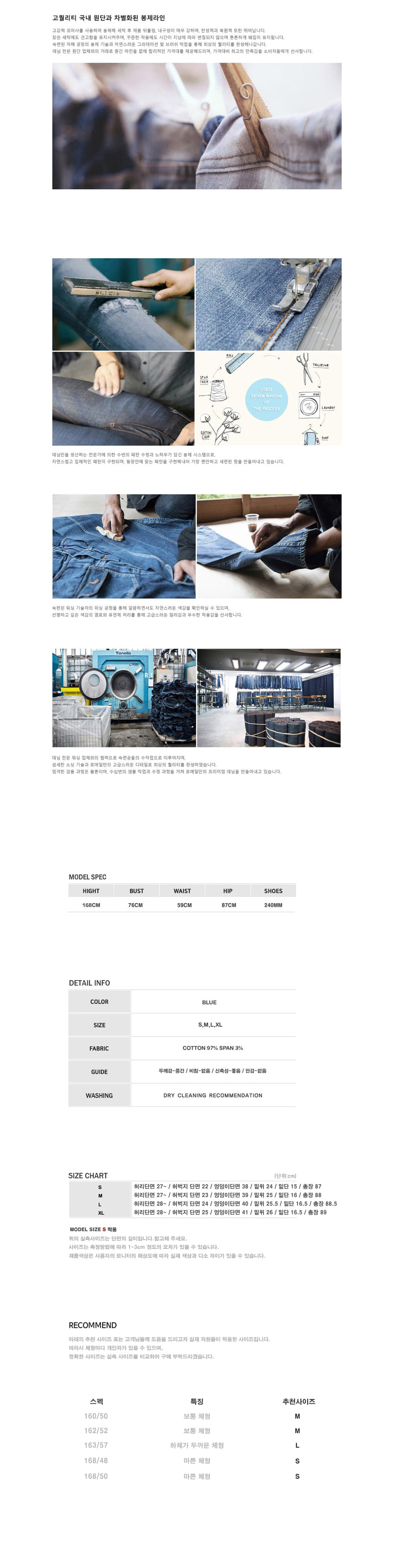로에일(LOEIL) LW041 옐로우 스티치 포인트 데님_블루